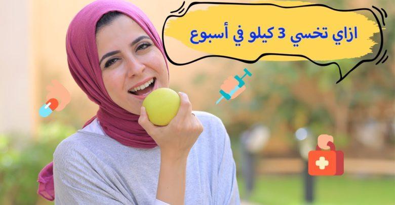 رجيم صحي