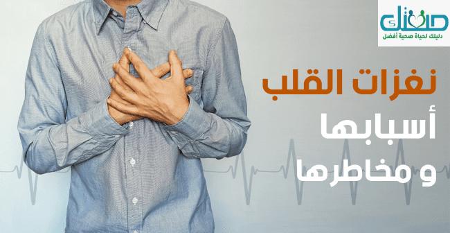 نغزات في القلب ماهي أسبابها وطرق التشخيص والعلاج؟
