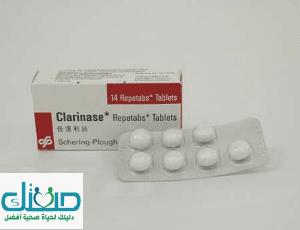 دواعي استخدام حبوب كلارينيز للحامل