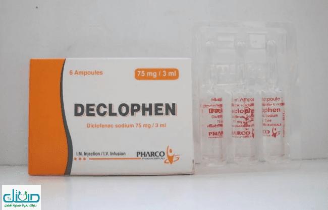 ديكلوفين حقن ما موانع استخدام ديكلوفين Declophen ديكلوفين حقن للحامل